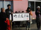 20121117老区竹韵文学社成立大会 (9)
