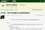 中国文化义工管委会群2014年9-10月值班总结(绿色书珑)