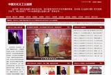 中国文化义工公益组织起源于网络.发展于线下.壮大于传媒