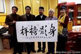 老子故里文化艺术研究院杨华道长赠身影榜样书法给杨少君