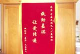 韩辉家人感恩中国文化义工救助烧伤儿童韩嘉琪赠锦旗一面