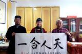 【传统文化公益行】走近老子故里文化艺术研究院杨华道长