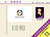 中国博客文化促进会会徽