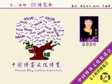 中国首届博客文化博览会开幕