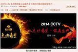 "2014CCTV""点燃希望公益盛典""16日在钓鱼台国宾馆举行"