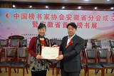 程效斋主席邀请紫秋出任中国榜书家协会安徽分会传媒大使