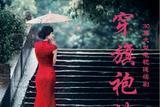 浙江启润影视投资的30集电视剧《穿旗袍的女人》故事梗概