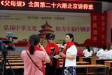 【紫秋访谈】走近《父母规》全国第26期北京讲师班学员们
