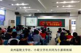 中国文化义工泉州温陵及小荷文学社师生共同为小嘉琪祝福