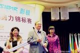 紫秋与世界象棋大师雷蒙基恩在第23届世界脑力锦标赛上