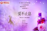 中国文化义工上海艺术团创作文化公益主题曲【爱不止息】