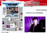 今晚经济周报采访紫秋团队
