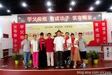 【父母规】全国第26期讲师班在北京家文化体验馆圆满结束