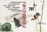 让爱传递:宁夏大学雨巷文学社少洁和同学们为韩嘉琪加油