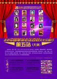 2012功臣文化义工