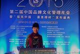 紫秋贺致-2015【圆梦金秋】涡阳文化义工进京获奖座谈会