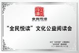 中国文化义工艺术团助力【全民悦读】运行文化公益阅读会