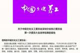 中国文化义工深圳分会第一次委员大会选举产生执行委员会