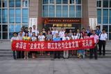 中国文化义工泉州分会应邀走进企业园区参与文化采风活动