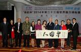 托尼博赞与助力第23届世界脑力锦标赛中国艺术家合影留念