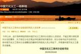2015年中国文化义工泉州分会组成机构及人员名单调整公示