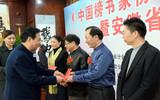 中国榜书家协会安徽分会主席程效斋向分会副主席颁发证书