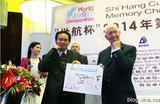 中国爱心艺术家助力第23届世界脑力锦标赛获得荣誉证书