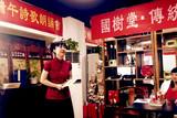 """中国文化义工艺术团团长紫秋主持国树堂""""端午诗歌朗诵会"""""""