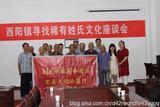中国文化义工走进安徽省涡阳西阳镇革命老区寻找稀有姓氏