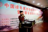 紫秋宣读民政部中社联农工委及周恩来书画院院长两份贺信