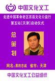 天津蓟县老区启动参会代表